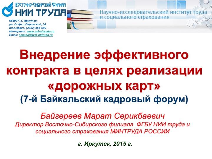 круглый-стол_НСОТ-БГУ-2015